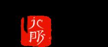 Judo-Club Du Pays De Bécherel